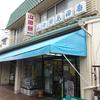 【名古屋市】山田餅 島田店