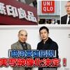 ユニクロ・無印のように「中国で自作が映像化される作家(ex:田中芳樹、夢枕獏)」は、同国の「人権状況」にどうコメントすべきか