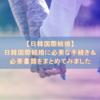 【日韓国際結婚】日韓国際結婚に必要な手続き&必要書類をまとめてみました