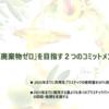 #脱プラ5:ユニリーバが目指す「廃棄物ゼロ」の世界 ~新たなコミットメント~