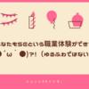 【ゲーム】「SIerクエスト」というブラウザゲーを遊んでみたんだ♪~これであなたもSEという職業体験ができちゃうかも(●´ω`●)?!(ゆるふわではないw)~
