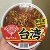 寿がきや なごやめし 夏限定!台湾ラーメン 食べてみました