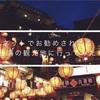 ネットでオススメされている台湾・台北のオススメの食べ物や場所に実際に行ってみた【台湾旅行】