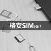 格安SIM(MVNO)とは?