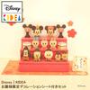 【Disney|KIDEA】ディズニー キディア  <お雛様限定デコレーションシート付きセット> 【数量限定】