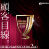NEXON「Design Award 2018 2nd」 を開催しました!