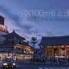 【作例】RX100m6で撮る!観光に持っていくカメラを検証 in 東京浅草