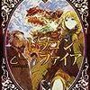 【読書感想】『Arknoah 2 ドラゴンファイア』設定が上手すぎて読むのを止められない