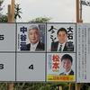 第48回衆議院議員総選挙