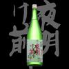 夜明け前、純米吟醸、しずくどり、生一本は市川海老蔵さんのにじり寄り