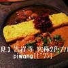 【グルメレポ】吉祥寺の究極2色カレー piwang[ピワン]