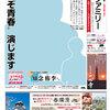 読売ファミリー3月7日号インタビューは知念侑李さんです。