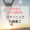【2020年卒】パナソニック・川崎重工【理系就活OBOG懇談会】