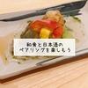 【日本酒イベント】和食と日本酒の ペアリングを楽しもう