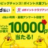 【8/1~8/31】(d払い)真夏のビッグチャンス!ポイント大量プレゼント d払い利用・基礎アンケート回答でdポイント最大10000pt当たる!