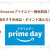 Amazonプライムデー徹底解説!独自目線おすすめ商品、ポイント還元方法まとめ【2021年度】