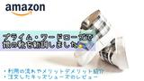 【レビュー】Amazonプライム・ワードローブで娘の靴を試着&購入