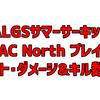 ALGSサマーサーキット プレイオフ APAC North 日本&韓国 詳細成績まとめ