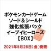 【セブンネット】ポケモンカードゲーム  ソード&シールド  強化拡張パック イーブイヒーローズ【BOX商品】