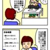 【第12話】曝露療法