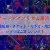 <涼イベント>アートアクアリウム2018@東京コレド室町子連れレポ!混雑しない入場方法、限定品、チケットの買い方から行き方までぜーんぶ詳しく説明します!