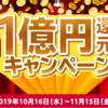 dカードが1億円山分けキャンペーン!5万円以上のお買い物で最大5000ポイント還元