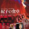 紀子の食卓 DVD