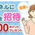 リサーチパネルはやっぱり稼げる!?月収はいくらくらい?2万円はどうやる?