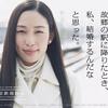 東京新潟物語