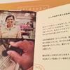 SALASUSU事業報告会~作り手と買い手の関係性という価値
