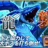 レイドイベント 水龍来襲!(動画追加しました)