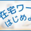 TV新聞で話題沸騰!お仕事マッチングサイト【クラウドワークス】