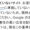 アドセンス不承認の理由と衝撃の事実!!