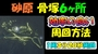 【モンハンライズ】 砂原 骨塚9ヶ所 効率の良い周回 1周3分20秒周回 【モンスターハンターライズ】
