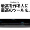 次期MacBook Proは今年後半に登場する ~ SDカードリーダー・HDMIを搭載する
