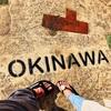 沖縄本島旅行 オフシーズン4泊5日プラン