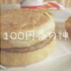 100円で買える高コスパの食べ物は朝マックのソーセージマフィンだった