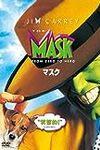『マスク』 午後ロー