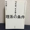 「10年後、生き残る理系の条件」は理系学生全員が読むべき良本