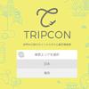 国内旅行におすすめ!旅館・ホテルの宿泊料金比較メタサーチサイト『TRIPCONトリプコン』が使いやすい