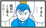 三男志 第17話「関羽」【歴史まんが】