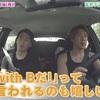 withBが素でしゃべる動画発見!ブルゾンちえみからの独立を検討中?
