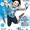 【ネタバレ感想】北川悦吏子脚本ドラマ 「半分、青い」とは何だったのか。
