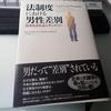 『法制度における男性差別 合法化されるミサンドリー』を読む意味ーーー日本社会の近未来を知ることができる書