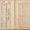 修正重ね「平和国家」盛る 敗戦翌月の天皇勅語