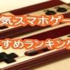 【無料アプリ】人気RPGゲームおすすめランキング!