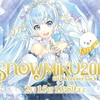【ミクコレ】ゲーム内でも雪ミクイベントは大盛り上がりでぃす!