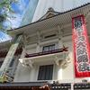 初めての歌舞伎鑑賞 ~歌舞伎座に行ってきました~
