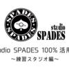 studio SPADES 100%活用術 〜スタジオ練習編〜