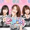 【AKB48のドボン】AKB48 15周年特別イベント開催